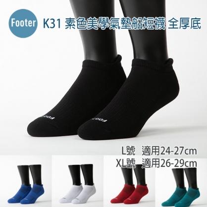Footer 除臭襪 K31 L號 XL號 全厚底 素色美學氣墊船短襪