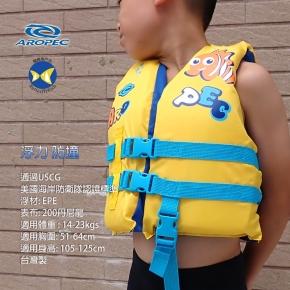 Aropec 兒童 通用 救生衣 浮力衣 通過USCG美國海岸防衛隊認證標準