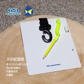 Aropec 台灣製 潛水浮潛專用 水中紀錄板 手寫板 一般鉛筆皆可使用 HW07B