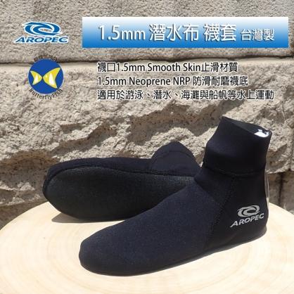 台灣製 Aropec FOX 1.5mm Neoprene 襪套 潛水襪 蛙鞋襪