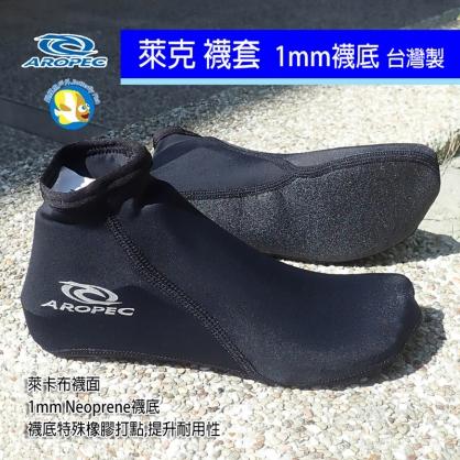 台灣製 Aropec 1mm FOX Lycra 襪套 潛水襪 蛙鞋襪