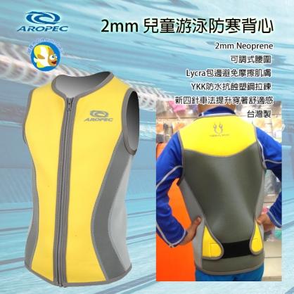 台灣製 Aropec 2mm 兒童 游泳 防寒背心 防寒衣 Cosy 黃