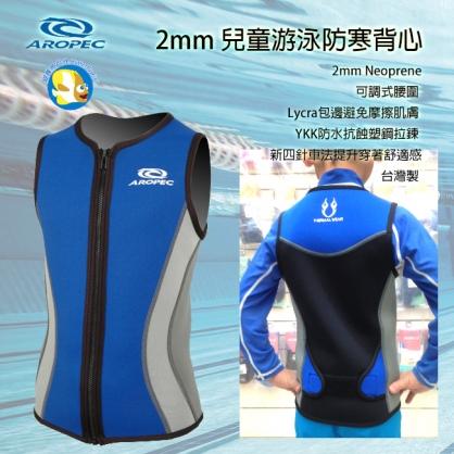 台灣製 Aropec 2mm 兒童 游泳 防寒背心 防寒衣 Cosy 藍