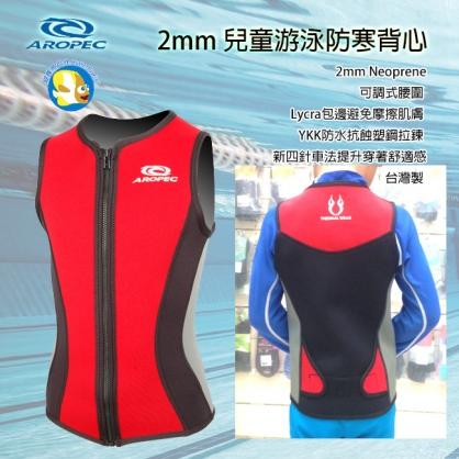 台灣製 Aropec 2mm 兒童 游泳 防寒背心 防寒衣 Cosy 紅