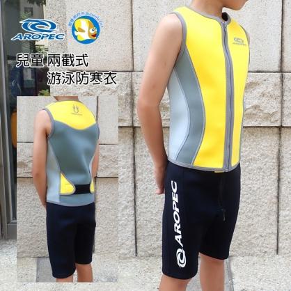 台灣製 Aropec 2mm 兒童 兩截式 游泳 防寒衣 Cozy黃 背心黃 褲子黑;游泳防寒專家