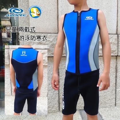 台灣製 Aropec 2mm 兒童 兩截式 游泳 防寒衣 Cozy藍 背心藍 褲子黑;游泳防寒專家