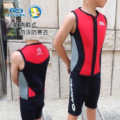 台灣製 Aropec 2mm 兒童 兩截式 游泳 防寒衣 Cozy紅 背心紅 褲子黑;游泳防寒專家