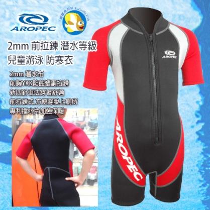 台灣製 Aropec 2mm 前拉鍊式 兒童游泳防寒衣 Viva紅