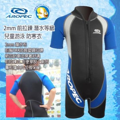 台灣製 Aropec 2mm 前拉鍊式 兒童游泳防寒衣 Viva藍