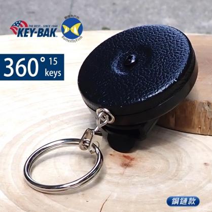 美國製 KEY-BAK  360度 經典系列 黑 伸縮鑰匙圈 識別證夾 24吋不銹鋼鏈  0004-013