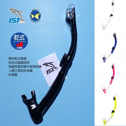 台灣製 IST 成人 浮潛 潛水 乾式呼吸管 附快拆扣具 SN-204