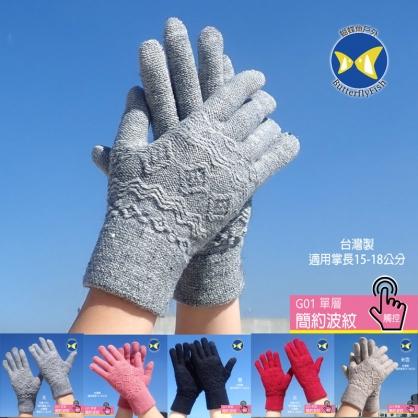 [ 開發票 蝴蝶魚 ButterflyFish  ] G01 簡約波紋 女款 觸控 手套 台灣製