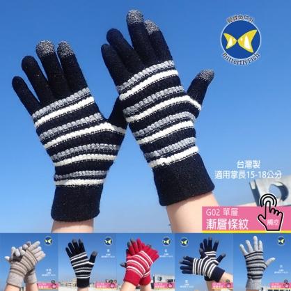 [ 開發票 蝴蝶魚 ButterflyFish  ] G02 漸層條紋 女款 觸控 手套 台灣製 米
