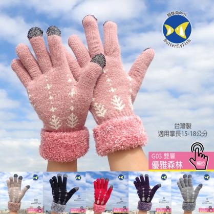 [ 開發票 蝴蝶魚 ButterflyFish  ] G03 優雅森林 女款 雙層 觸控 手套 台灣製 米