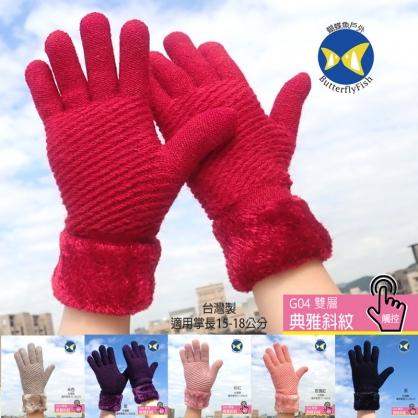 [ 開發票 蝴蝶魚 ButterflyFish  ] G04 典雅斜紋 女款 雙層 觸控 手套 台灣製 玫瑰紅