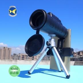 蝴蝶魚 TS40x60 綠鍍膜 單筒望遠鏡 手機望遠鏡 贈手機夾,伸縮三腳架,拭鏡布,收納布套,手環