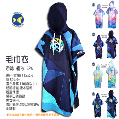 [ Aropec ] 時尚速乾 毛巾衣 Poncho06 - 09 浴巾披風 游泳 衝浪 SUP 適用 夏日幻影