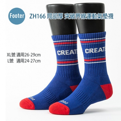蝴蝶魚 開發票 Footer 除臭襪 ZH166 L號 XL號 突破界線運動氣墊襪 局部厚