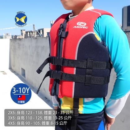 蝴蝶魚 台灣製 Aropec 兒童 浮力衣 救生衣 ,NVT-01C-RD/BK,浮潛 戲水 溯溪 專用 4XS:身高90-105公分