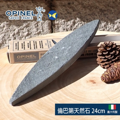 蝴蝶魚 法國 OPINEL 24CM 倫巴第 磨刀石 OPI 001540 AB兩種款式,隨機出貨