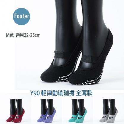 Footer 除臭襪 Y90 M號 輕律動瑜珈襪 全薄款