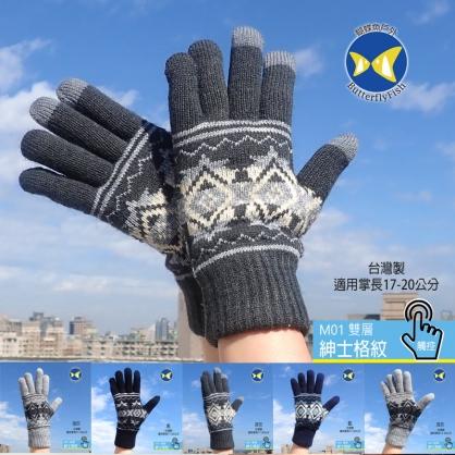[ 蝴蝶魚 台灣製 ] M01 紳士格紋 男款 雙層 觸控 針織手套