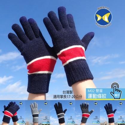 [ 蝴蝶魚 台灣製 ] M02 運動條紋 男款 雙層 觸控 針織手套