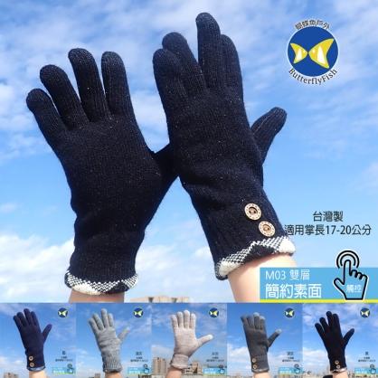 [ 蝴蝶魚 台灣製 ] M03 簡約素面 男款 雙層 觸控 針織手套