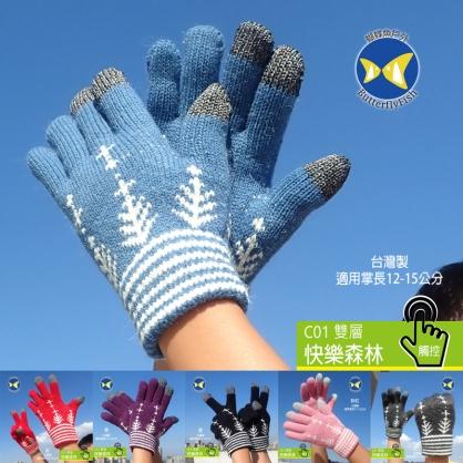 [ 開發票 蝴蝶魚 ButterflyFish ] C01 快樂森林 雙層 觸控 兒童手套 台灣製 藍