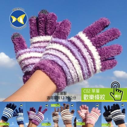 [ 開發票 蝴蝶魚 ButterflyFish ] C02 歡樂條紋 超彈性 兒童 觸控 手套 台灣製 紫