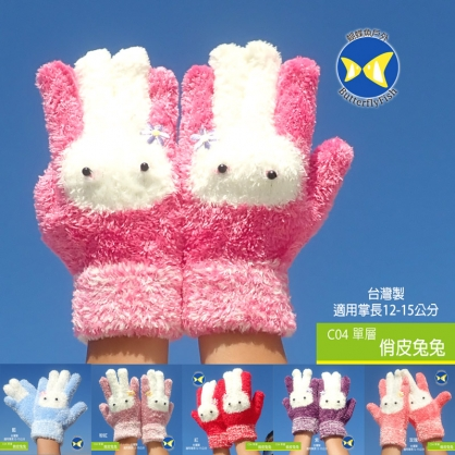 [ 開發票 蝴蝶魚 ButterflyFish ] C04 俏皮兔兔 超彈性 兒童手套 台灣製 粉紅
