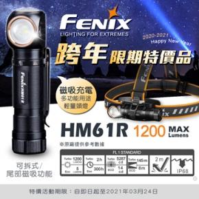 [蝴蝶魚 FENIX] HM61R 多功高性能 頭燈 鋁合金機身 IP68防水 最大亮度1200流明 USB充電
