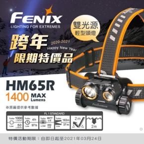 [蝴蝶魚 FENIX] HM65R 雙光源 頭燈 鎂合金機身 IP68防水 最大亮度1400流明 USB充電