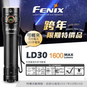 [蝴蝶魚 FENIX] LD30 小巧高性能戶外 手電筒 IP68級防水 最高亮度1600流明