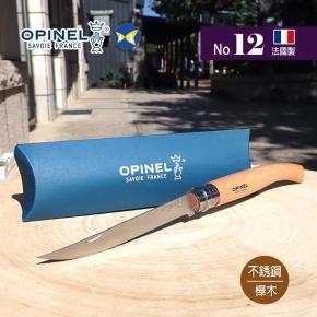 蝴蝶魚 法國 OPINEL 細長系列 No12 不銹鋼 折疊刀 櫸木刀柄,OPI_000518