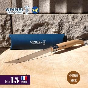 蝴蝶魚 法國 OPINEL 細長系列 No15 不銹鋼 折疊刀 櫸木刀柄,OPI_000519