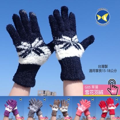 蝴蝶魚 台灣製 ButterflyFish G05 雪花羽絨 超彈性 超柔 女款 單層 觸控手套 針織手套