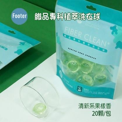 台灣製 Footer 織品專科植萃 洗衣球 洗衣膠囊 清新系果樣香 1包20顆 ,WB-01