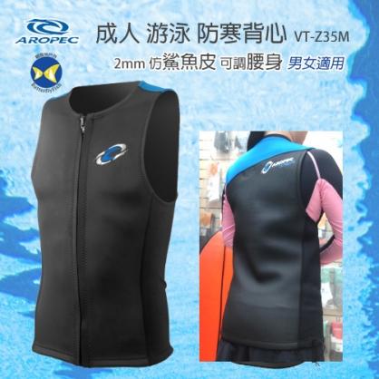 [台灣製 Aropec] 成人 游泳 2mm 仿鯊魚皮 防寒背心 VT-Z35M 男女適用