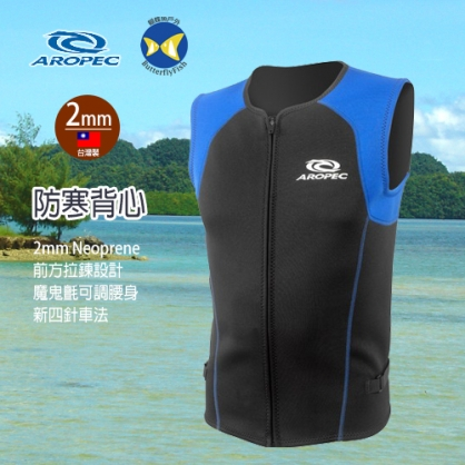 [開發票 台灣製 Aropec] 2mm Neoprene 游泳 潛水 防寒背心 VT-02M-2mm