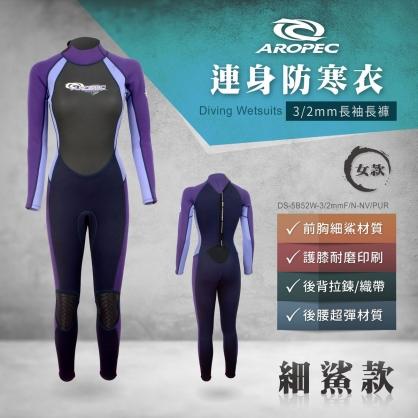 [開發票 台灣製 Aropec] 3/2mm 女款 長袖長褲 防寒衣 紫 5B52W