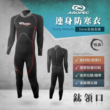 [開發票 台灣製 Aropec] 5B113M 3mm 鈦材質領口 後拉鍊 男款 長袖防寒衣,潛水衣