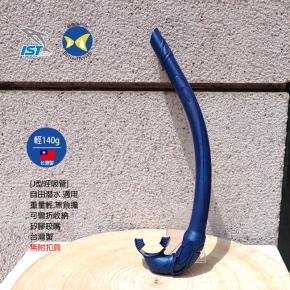 台灣製 IST SN-36 金屬藍 可收折 全矽膠 自由潛水 J型 呼吸管 浮潛適用 送8字環