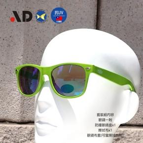 台灣製 AD C6223 綠 繽紛馬卡龍 抗UV 太陽眼鏡 盒裝組,合格證號:D63938
