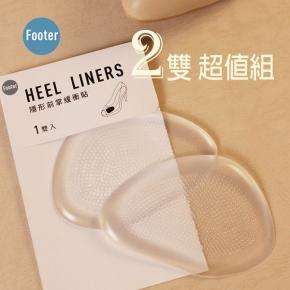 Footer HL01 皮鞋 高跟鞋 隱形前掌緩衝貼 2件組