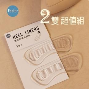 Footer HL02 皮鞋 高跟鞋 隱形防磨後跟貼 2件組