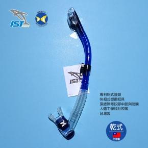 台灣製 IST SN-204 藍 成人 乾式呼吸管 附快拆扣具  浮潛 潛水 專用