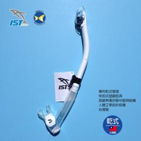 台灣製 IST SN-204 白 成人 乾式呼吸管 附快拆扣具  浮潛 潛水 專用