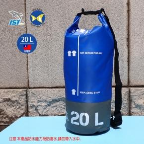 台灣製 IST DB-20L 藍 20公升 防水袋 乾衣袋 , 游泳 潛水 水上活動適用