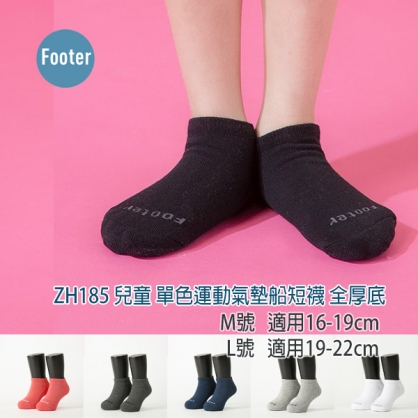 Footer ZH185 全厚底 兒童 單色運動氣墊船短襪 除臭襪